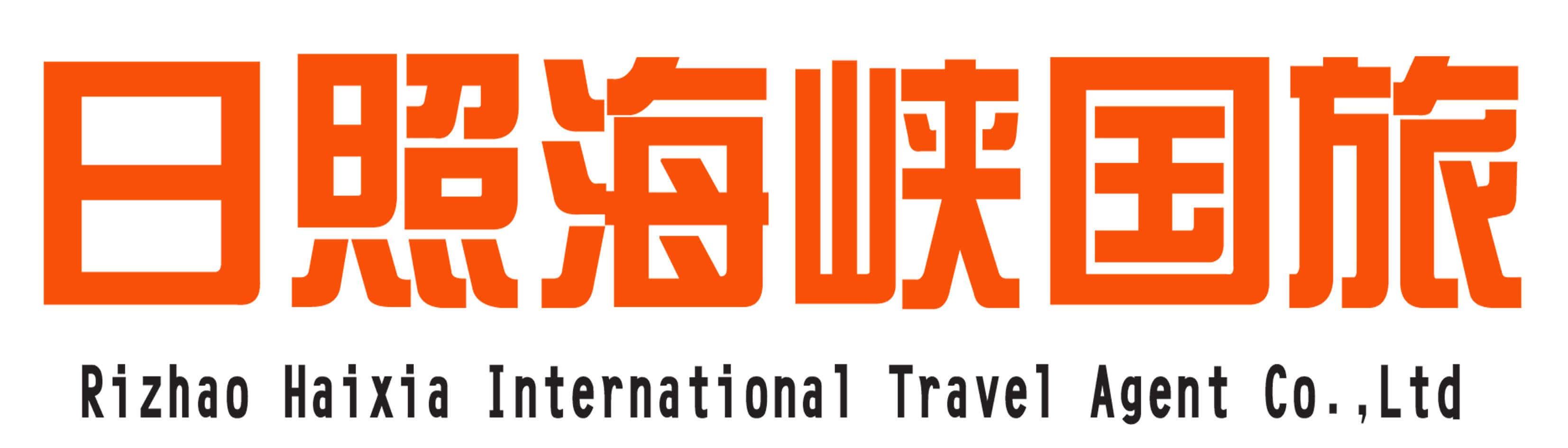 日照海峡国际旅行社有限公司